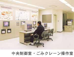 中央制御室・クレーン操作室