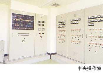 中央操作室