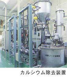 カルシウム除去装置