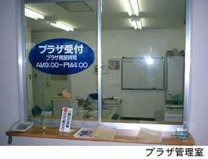 プラザ管理室