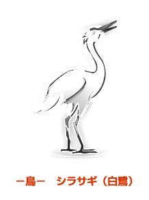 『市の鳥:シラサギ』の画像