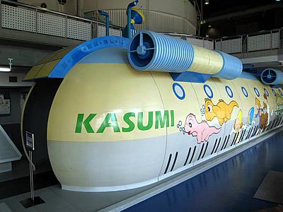 『水の科学館(たいけん潜水艇KASUMI号)』の画像