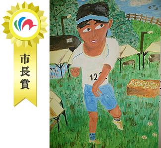 『市長賞 絵画の部 寺田 美郷』の画像