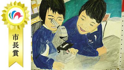 『市長賞 絵画の部 松金 美紗稀』の画像