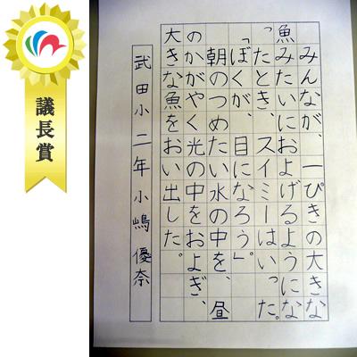 『議長賞 書の部 小嶋 優奈』の画像