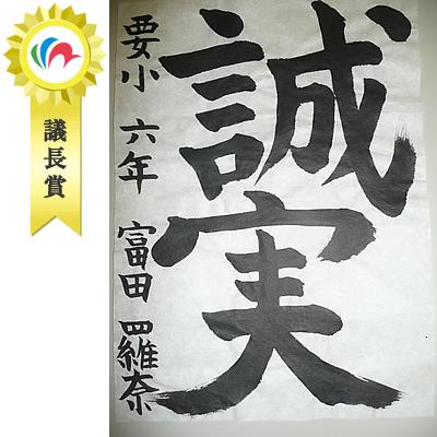 『議長賞 書の部 富田 羅奈』の画像