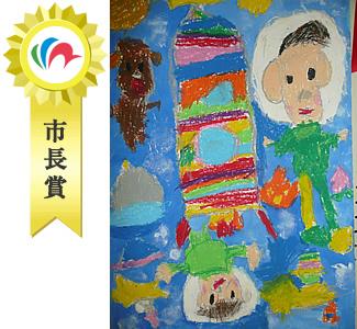 『市長賞 絵画の部 関野 真生』の画像