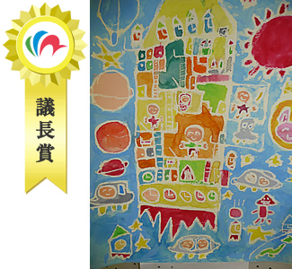 『議長賞 絵画の部 中村 樹人』の画像