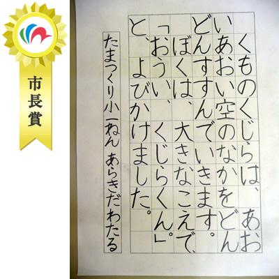 『市長賞 書の部 荒木田 航』の画像