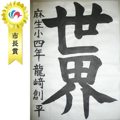 『市長賞 書の部 龍崎 創平』の画像