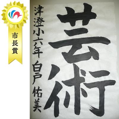 『市長賞 書の部 白戸 佑美』の画像