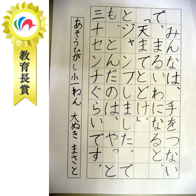 『教育長賞 書の部 大貫 大惺』の画像
