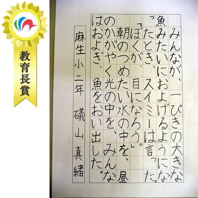 『教育長賞 書の部 磯山 真緒』の画像
