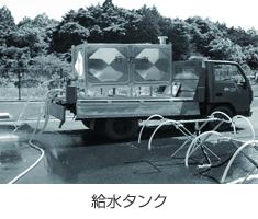 『給水タンク』の画像