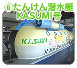 たんけん潜水艇KASUMI号