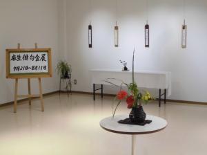 『麻生俳句会展1』の画像