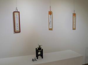 『麻生俳句会展4』の画像