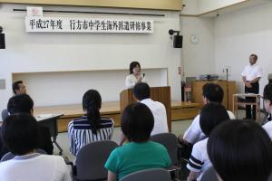 『27年度中学生海外派遣研修(副市長あいさつ)』の画像