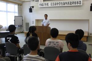 『27年度中学生海外派遣研修出発式会長あいさつ』の画像
