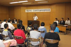『27年度中学生海外派遣研修事業解団式2』の画像