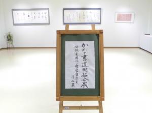 『かな書道2』の画像