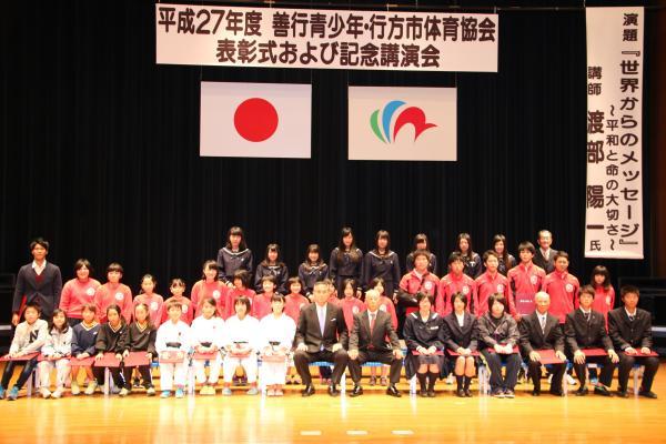 『平成27年度行方市体育協会表彰』の画像