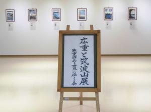 『広重2』の画像