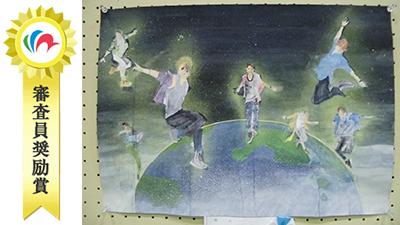 『査員奨励賞(絵画)飯島眞子』の画像