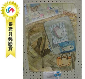 『審査員奨励賞(絵画)豊島菜津音』の画像