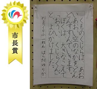 『市長賞(書)原田友里花』の画像