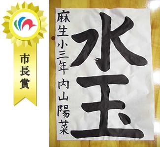 『市長賞(書)内山陽菜』の画像