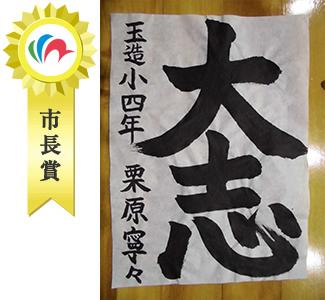 『市長賞(書)栗原寧々』の画像