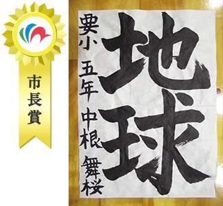『市長賞(書)中根舞桜』の画像