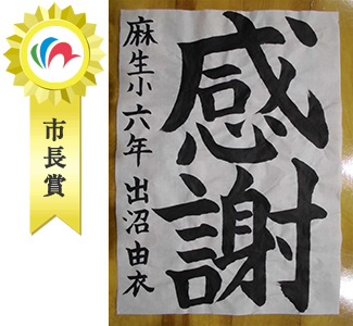 『市長賞(書)出沼由衣』の画像