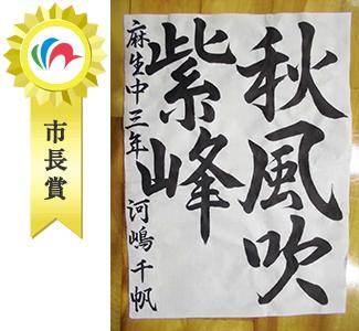 『市長賞(書)河嶋千帆』の画像