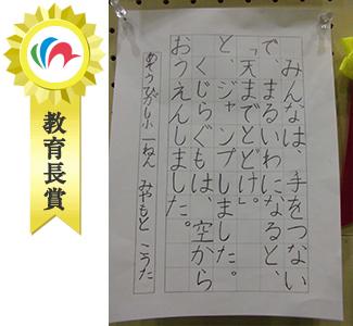 『教育長賞(書)宮本航多』の画像