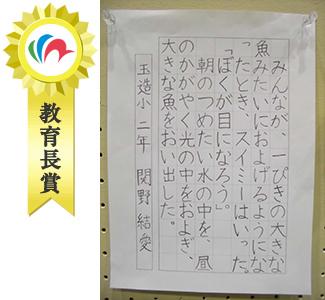 『教育長賞(書)関野結愛』の画像
