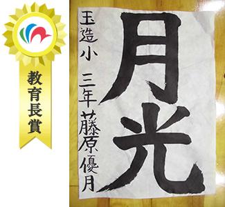 『教育長賞(書)藤原優月』の画像