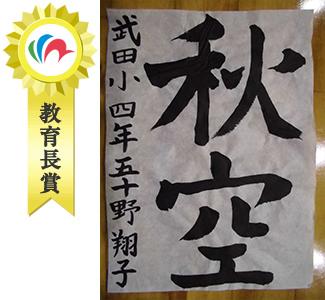 『教育長賞(書)五十野翔子』の画像