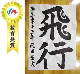 『教育長賞(書)飛田岳大』の画像