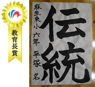 『教育長賞(書)平塚名』の画像