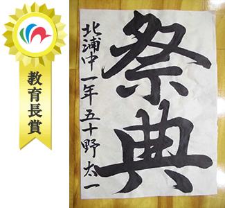 『教育長賞(書)五十野太一』の画像