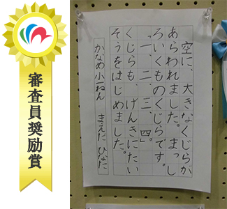 『審査員奨励賞(書)前田ひなた』の画像