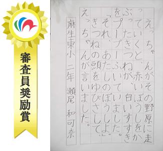 『審査員奨励賞(書)瀬尾和可奈』の画像