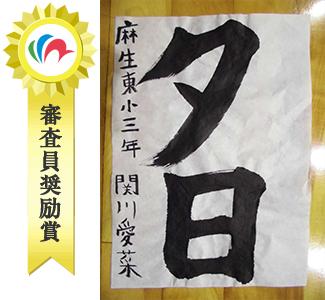 『審査員奨励賞(書)関川愛菜』の画像