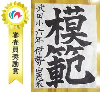『審査員奨励賞(書)伊勢山恵未』の画像