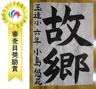 『査員奨励賞(書)小島悠花』の画像