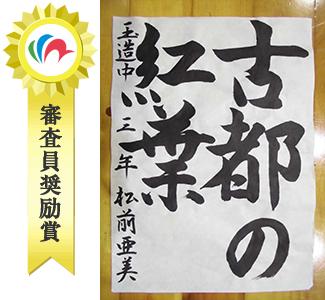 『審査員奨励賞(書)松前亜美』の画像