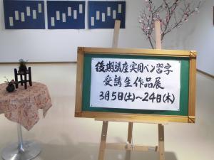『ペン習字2』の画像