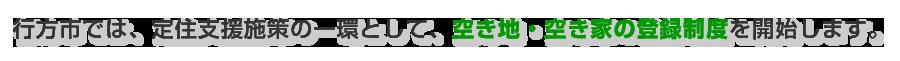 『空き地・空き家の登録制度 -移住定住サイト-』の画像